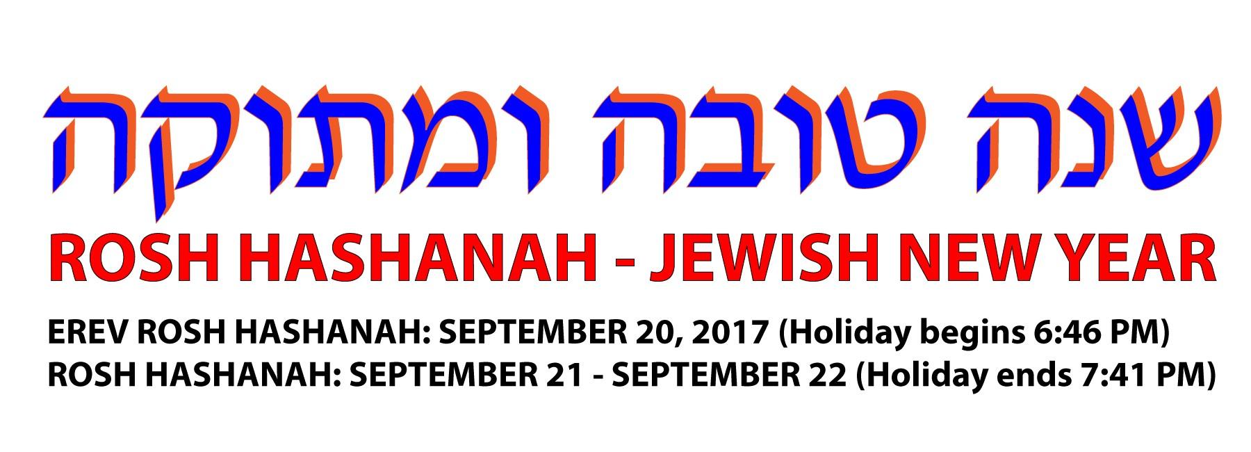 Hero-Rosh-HaShanah-2017.jpg