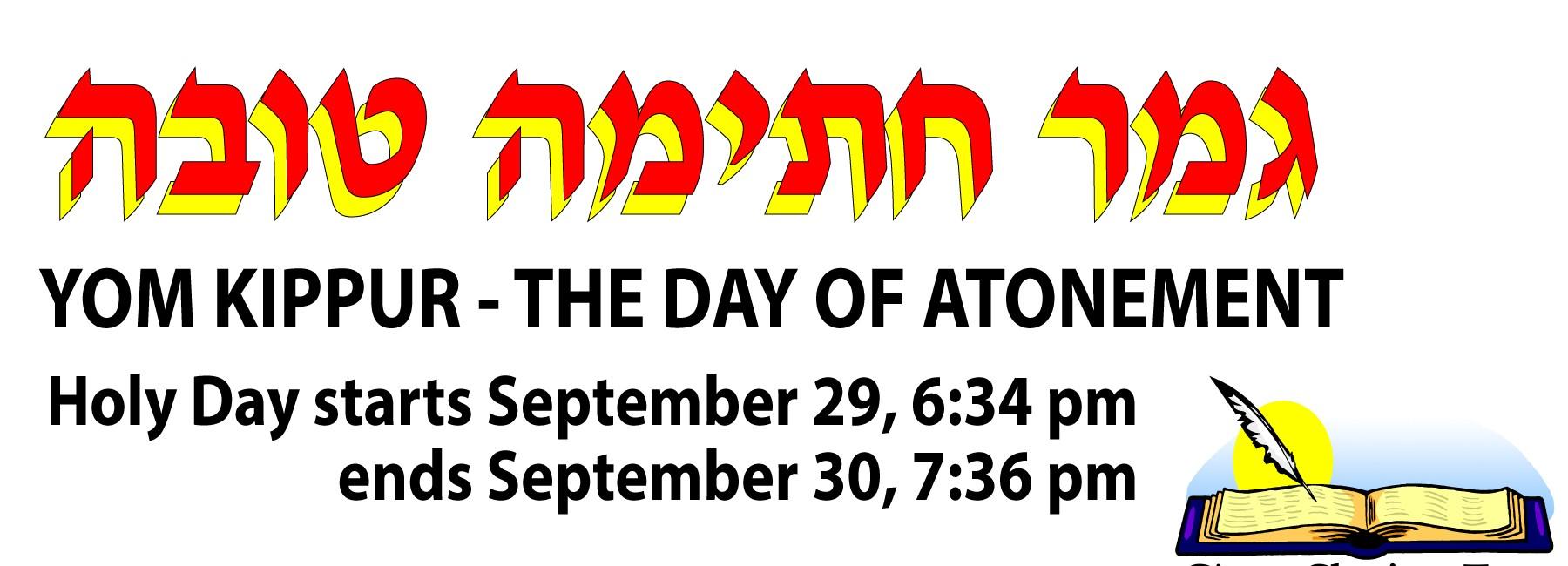 Hero-Yom-Kippur-2017.jpg
