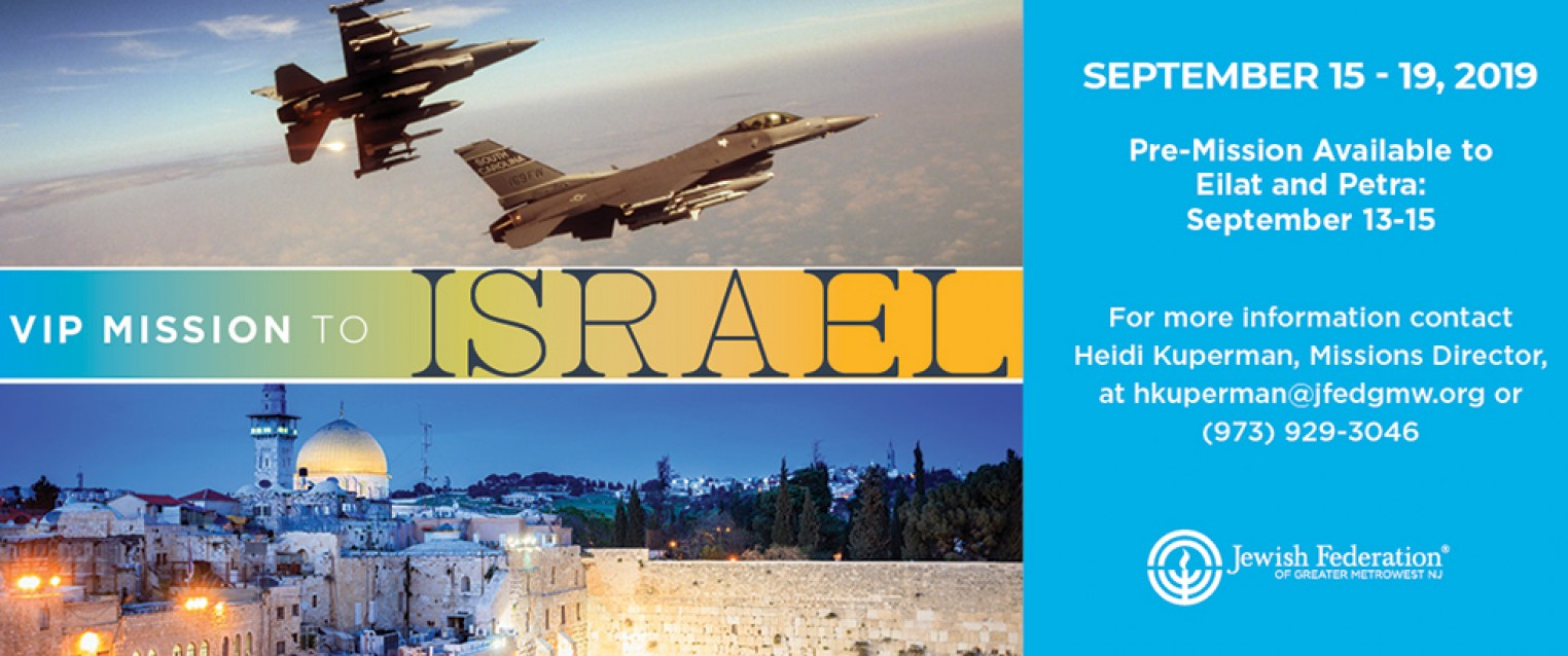 MIBM17 Mission to Israel web carousel .jpg