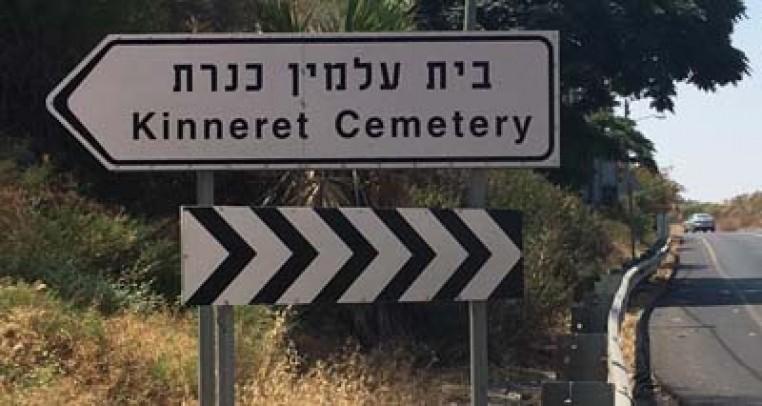 Kinneret Cemetery sign.jpg