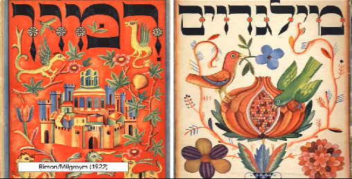 book covers with Jewish Imagry